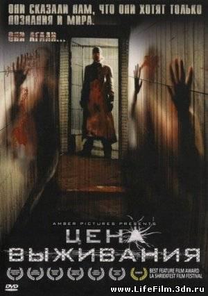 Цена выживания / Bane (2008)