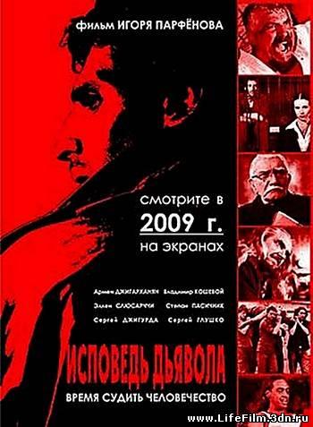 Исповедь дьявола (2008) DVDRip