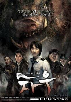 Кабан-убийца / Chaw (2009)