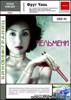 Пельмени / Gaau ji (2004) Смотреть