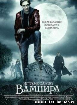 История одного вампира / The Vampire's Assistant (2009) CAMRip