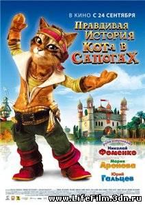 Правдивая история Кота в сапогах / La veritable histoire du Chat Botte (2009)