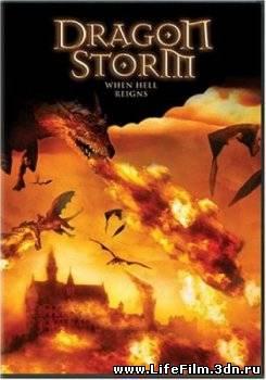 Власть дракона / Dragon Storm (2004)