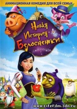 Новая история Белоснежки / Happily N'Ever After 2 (2009)