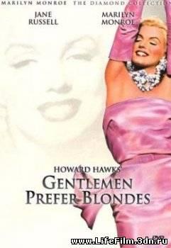 Джентльмены предпочитают блондинок / Gentlemen Prefer Blondes (1953)