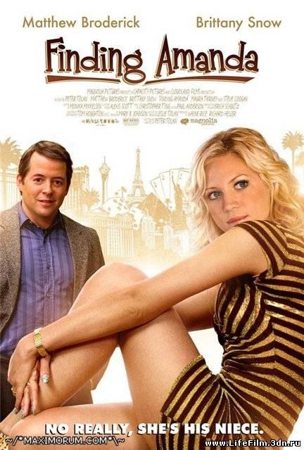 Найти Аманду / Finding Amanda (2008)