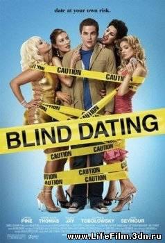 Свидание Вслепую / Blind Dating (2006)