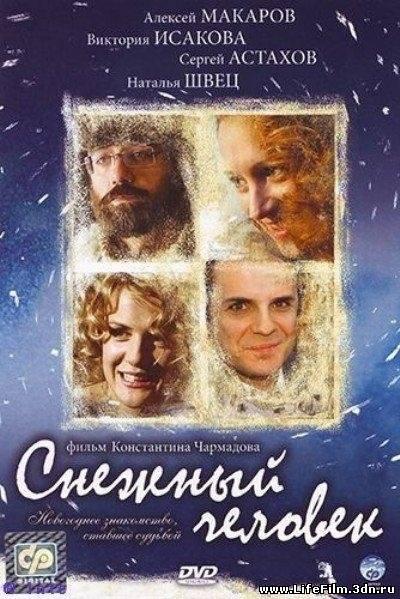 Снежный человек (2009) DVDRip
