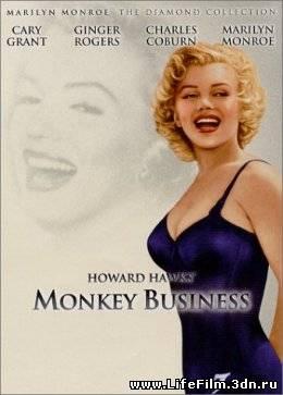 Обезьяньи проделки / Monkey Business (1952)