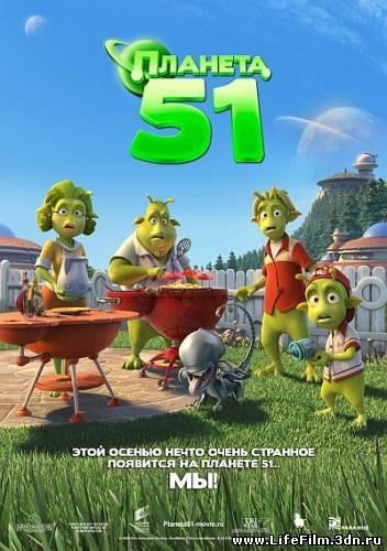Планета 51 (2009) онлайн