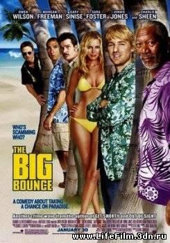 Большая кража / Большой прыжок / The Big Bounce (2004)