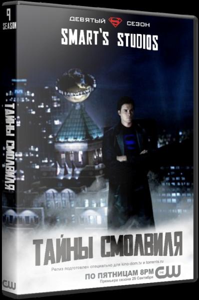 Тайны Смолвиля 9 сезон (2009