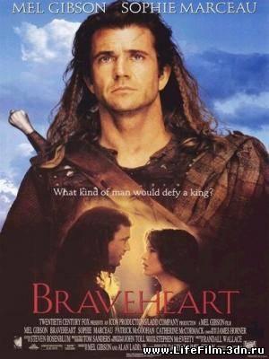 Храброе сердце / Braveheart(1995