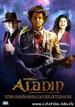 Аладин / Aladin (2009)