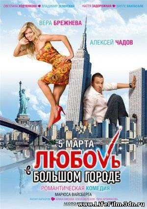 Любовь в большом городе (2009)