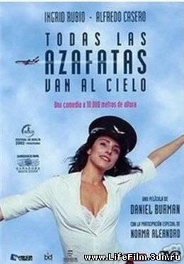 Все стюардессы попадают на небеса / Todas las azafatas van al cielo (2002)