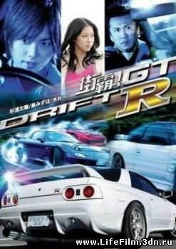 Провинциальный дрифт / Drift GTR (2008)