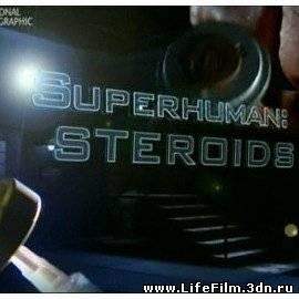 Сверхлюди: Допинг / Superhuman: Steroids (2007)