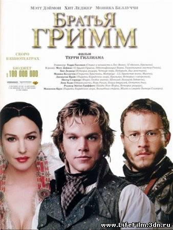 Братья Гримм /The Brothers Grimm(2005)