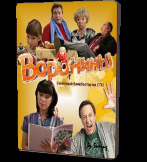Воронины (2009)