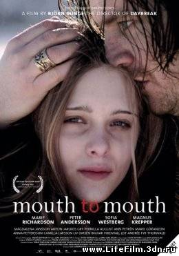 Лицом к лицу / Mouth to Mouth (2005)