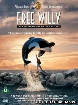 Освободите Вилли / Free Willy (1993)
