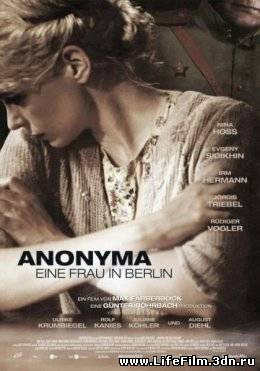 Безымянная - одна женщина в Берлине / Anonyma — Eine Frau in Berlin (2008)