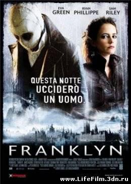 Франклин / Franklyn (2008)