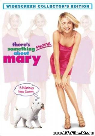 Все без ума от Мэри / There's Something About Mary (1998)