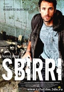 Полицейские / Sbirri (2009)