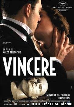 Побеждать / Vincere (2009)