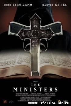 Служители / The Ministers (2009)