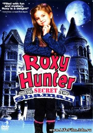 Рокси Хантер и cекрет Шамана / Roxy Hunter and the Secret of the Shaman (2008)