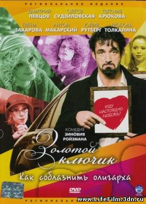 Золотой ключик (2008)